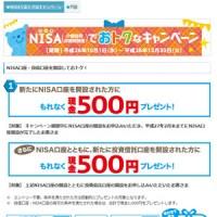 nisa-fukuoka
