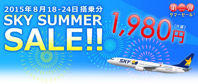 sky_summer_sale_top02