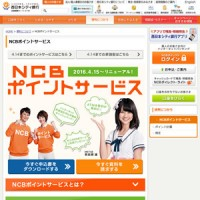 nbcpoint